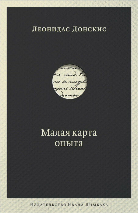Донскис_Малая книга опыта.jpg