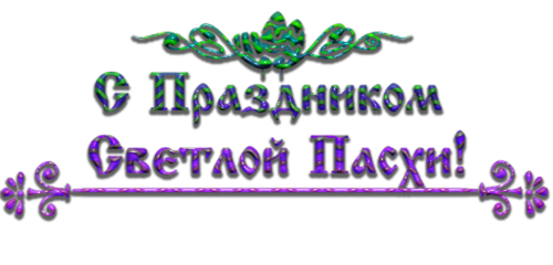 Надписи к Пасхе
