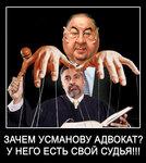 Усманов - судья