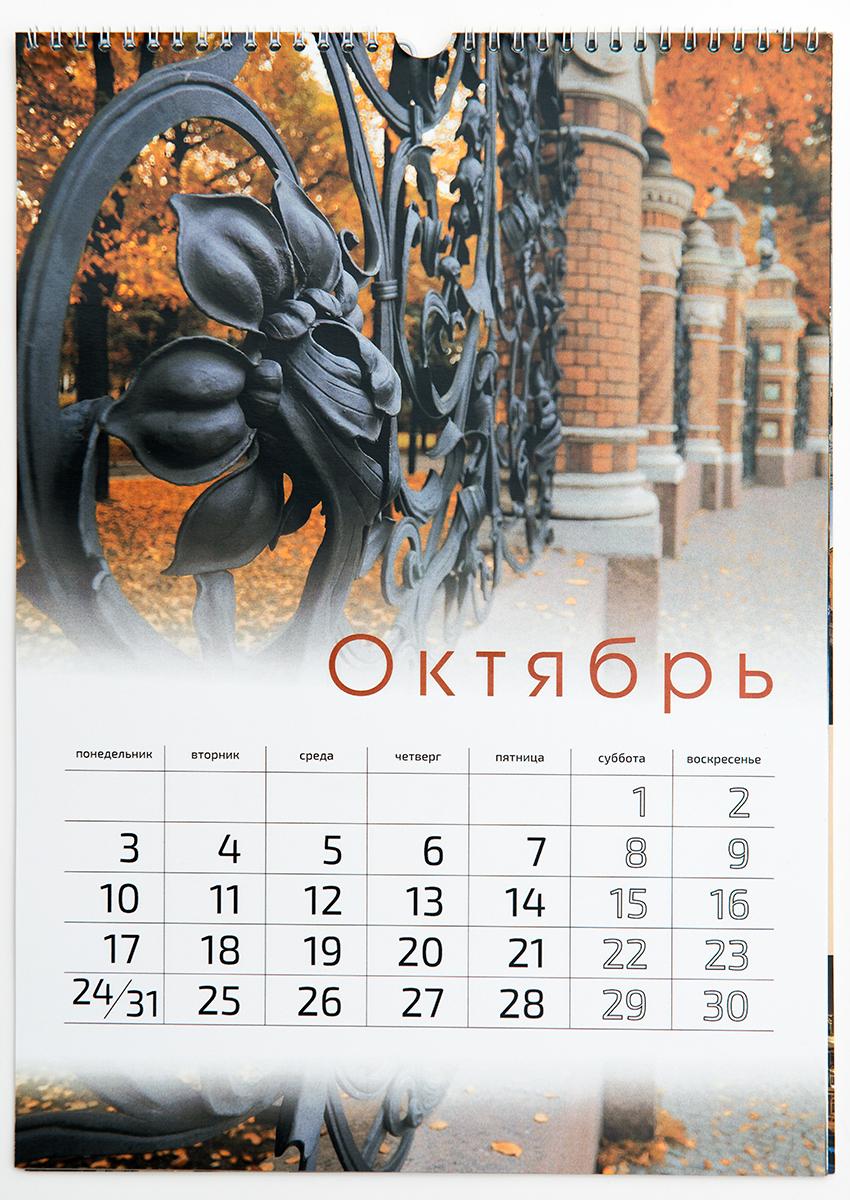 календари 2016