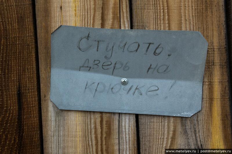 табличка на дверях храма в селе Каменноозерское