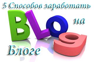 Blogger – способы заработка