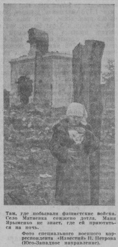 «Известия», 12 сентября 1941 года, немецкая оккупация, оккупация 1941, оккупация СССР