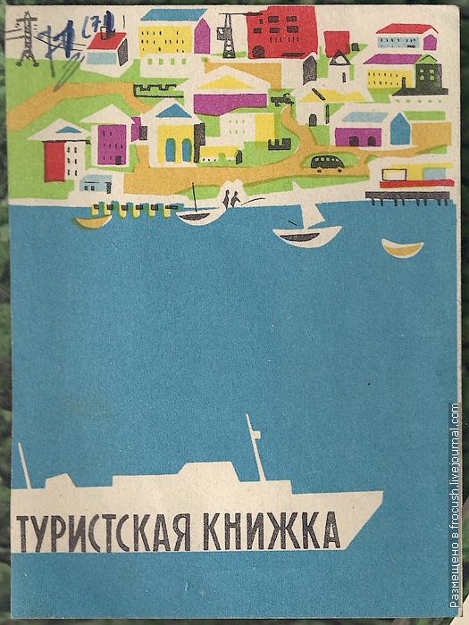 Туристская книжка речного путешественника