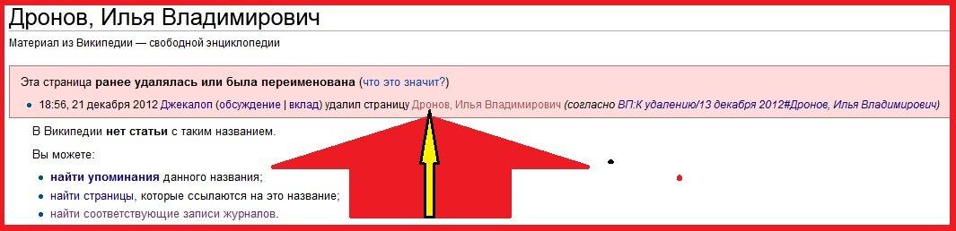 Дронова выкинула Википедия2