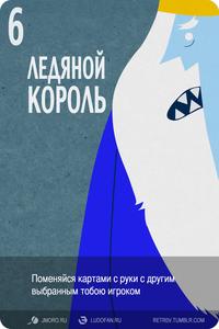 Настольная игра Love Letter в сеттинге мультсериала Adventure Time (Время приключений) - русская версия - распечатай и играй