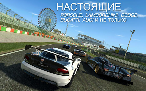 Real Racing 3 (Full) (Android игры)