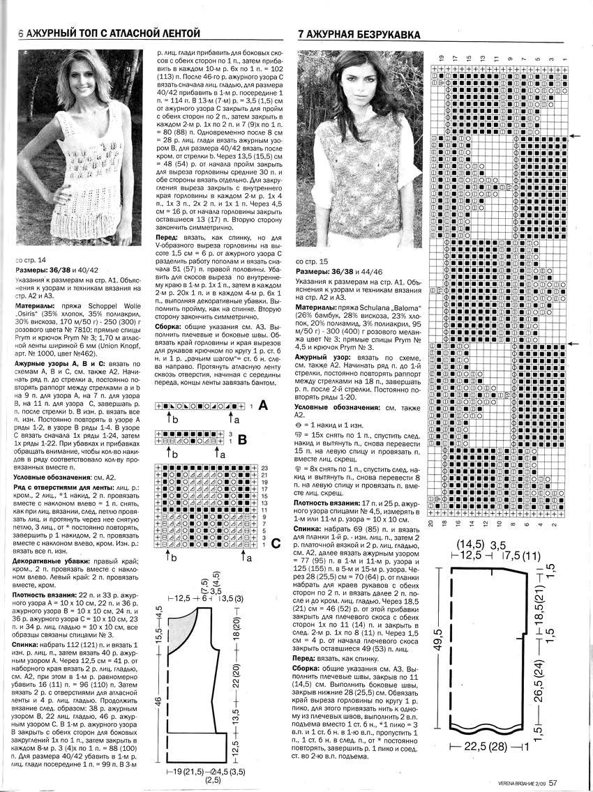 Верена схема вязания 32