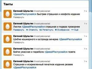 Спамеры в Твиттере помогли проголосовать за прекращение работы  Госдумы