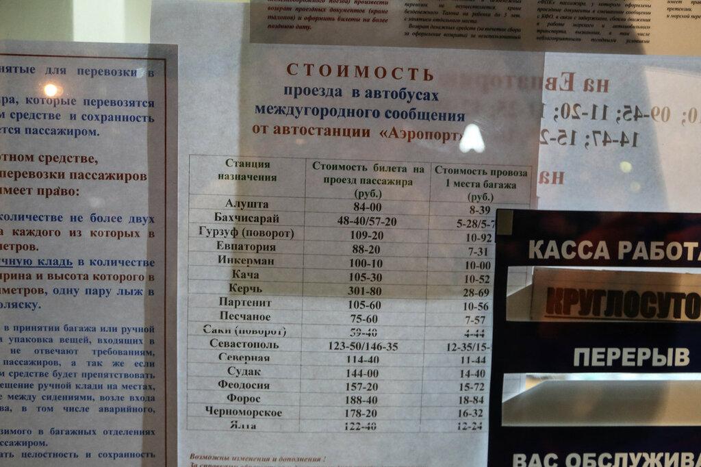 Картмазово билет на автобус челябинск сочи стоимость обращаться