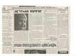 Православная газета для простых людей 3.jpg