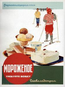 Реклама мороженого в СССР
