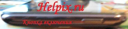 Верхняя сторона Star N8000 для Helpix.ru