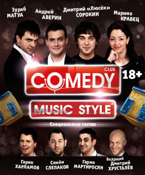 Комеди клаб. Music Style (2013) SATRip