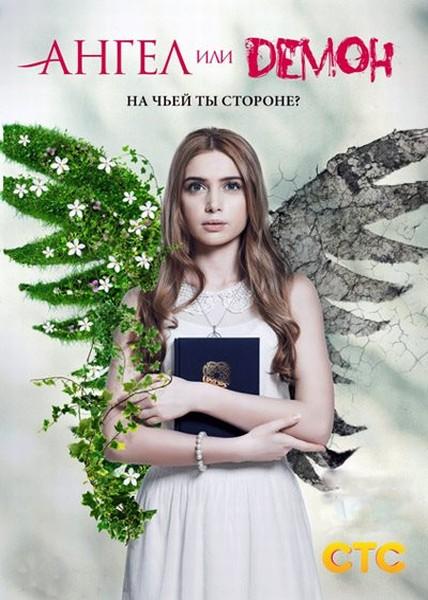 Ангел или демон (2013) SATRip