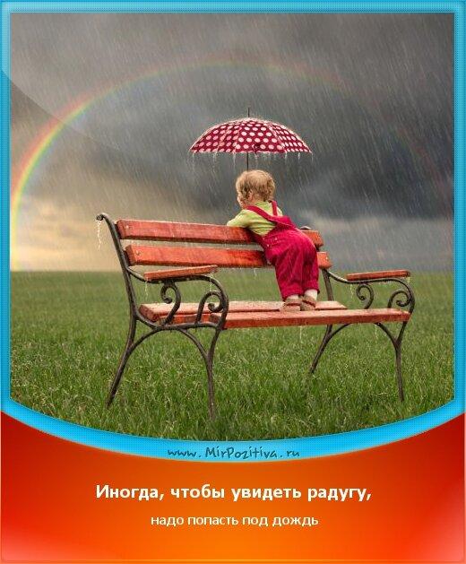 Иногда, чтобы увидеть радугу, надо попасть под дождь