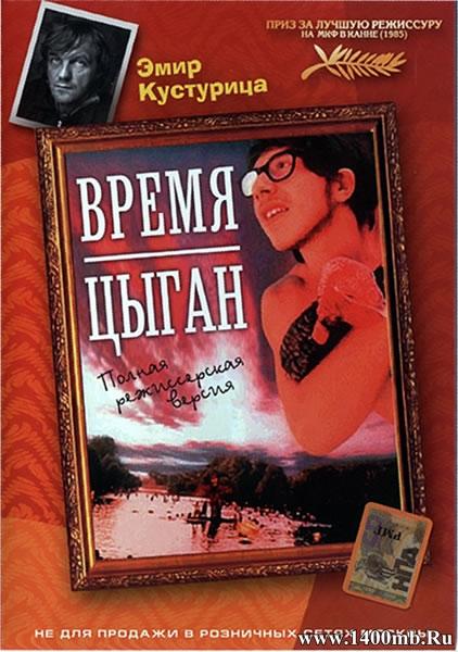 Время цыган / Дом для повешения / Time Of The Gypsies / Dom za vesanje (1988/DVDRip)