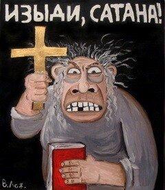 Изыди Сатана