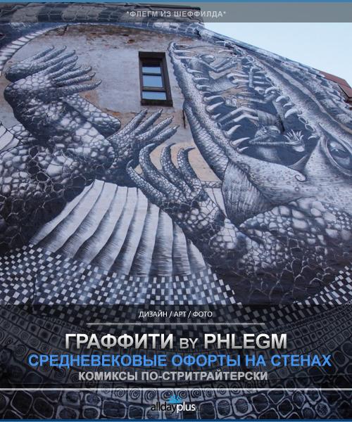 [суб]культура: Граффити by  Phlegm. Графика, комиксы, средневековье - в одном, as is, флаконе