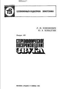 Журнал Стереофоническое воспроизведение звука