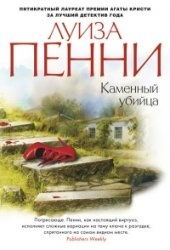 Книга Каменный убийца