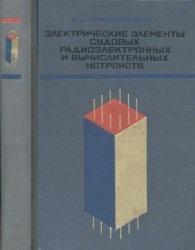 Книга Электрические элементы судовых радиоэлектронных и вычислительных устройств