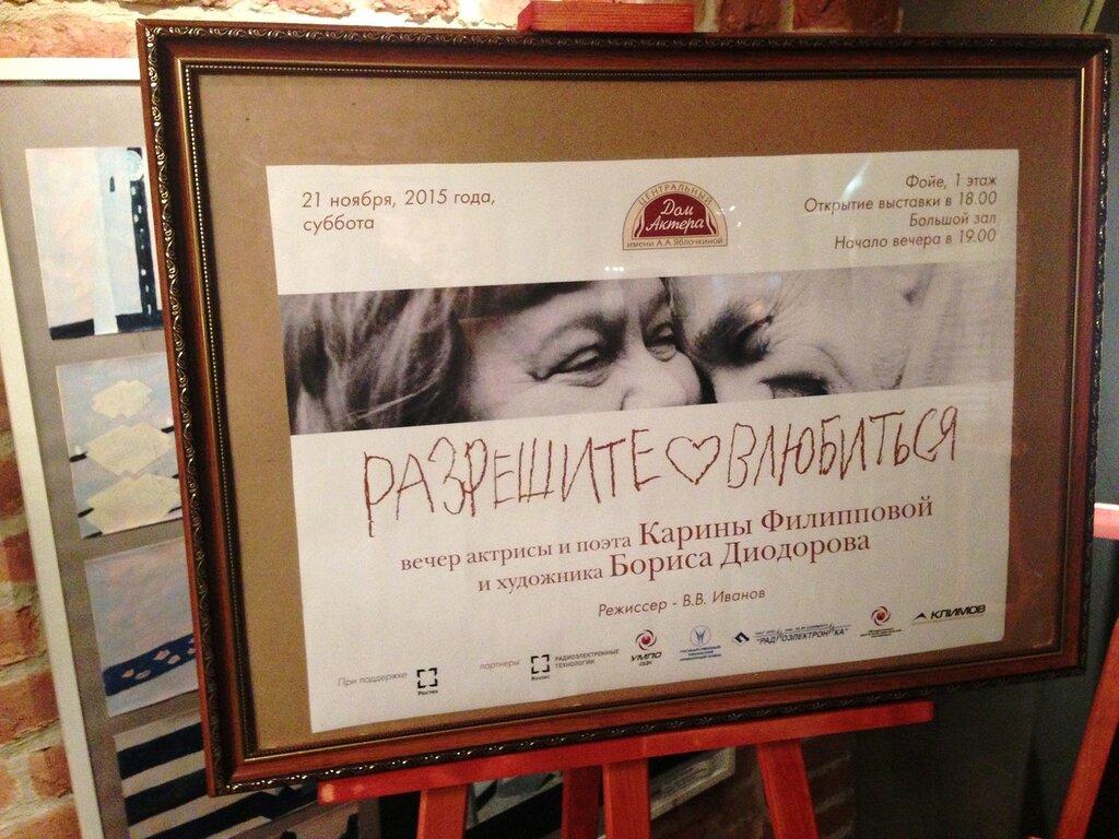 Карина Филиппова, Борис Диадоров