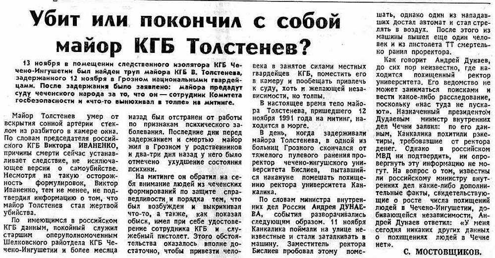 Грозный 1991. Майор КГБ Толстенев