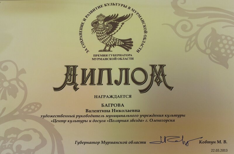 diplom gubernatora