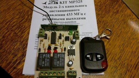 Как сделать пульт дистанционного управления своими руками