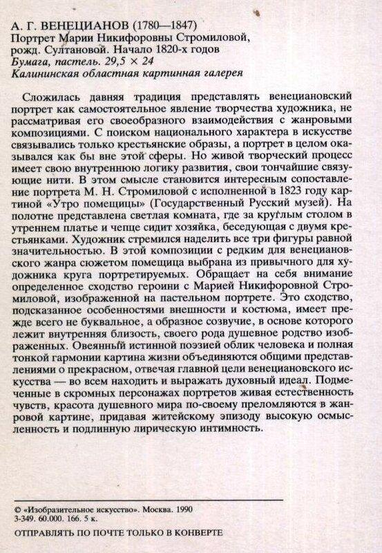Алексей Венецианов. Портрет М.Н. Стромиловой