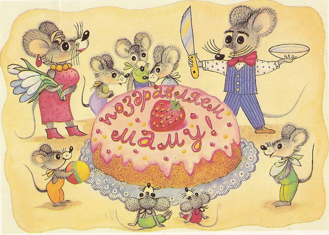 Детские открытки с днем рождения маме, надюха