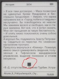 teXet TB-436, скриншот