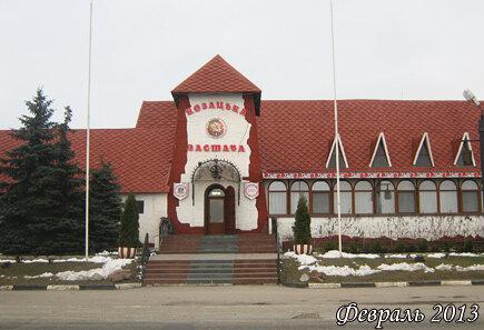 Гостиница «Козачья Застава»