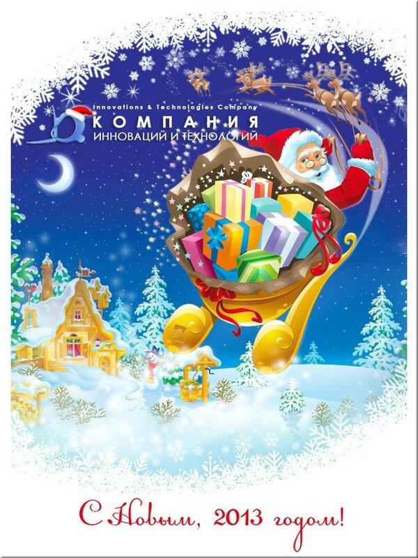 С Новым, 2013 Годом и Рождеством!