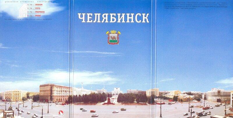 Челябинск в открытках, марта женщине поздравлениями