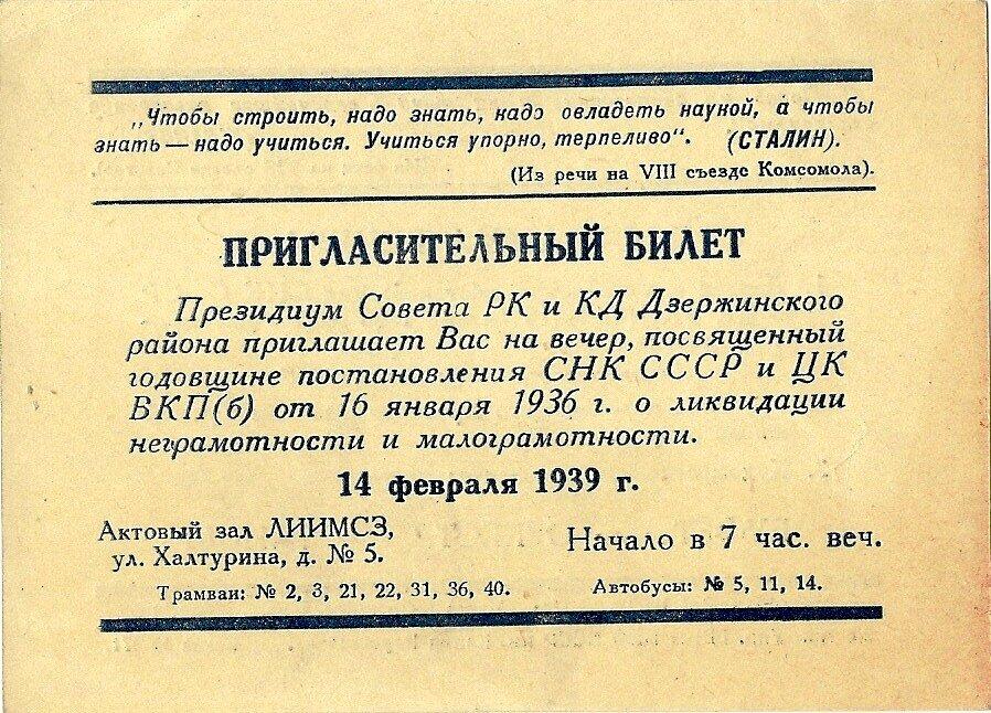 Пригласительный билет, 1939 г.