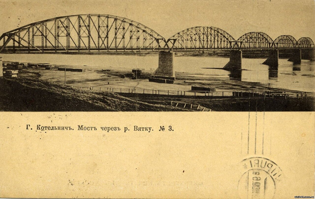 Мост через реку Вятку