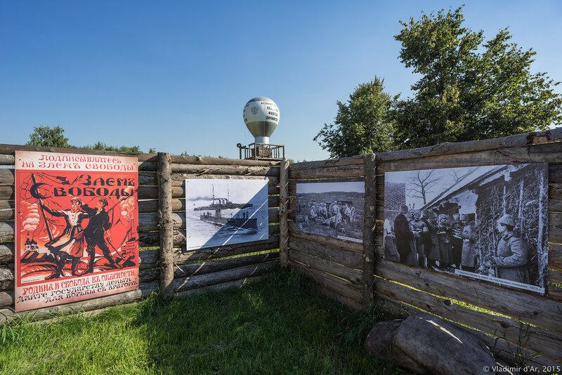 Выставка Забытая война 1914-1918 гг. Горки Ленинские. 2015.