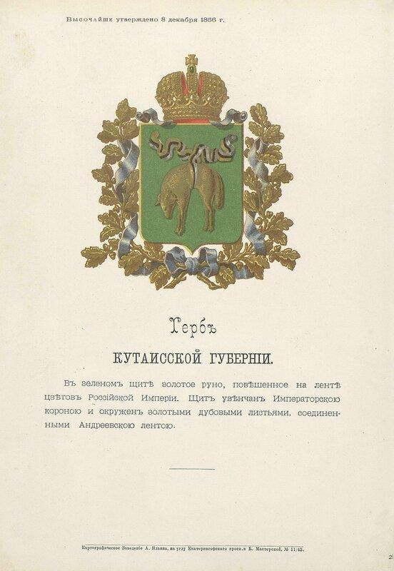 Кутаисская губерния 1880 год