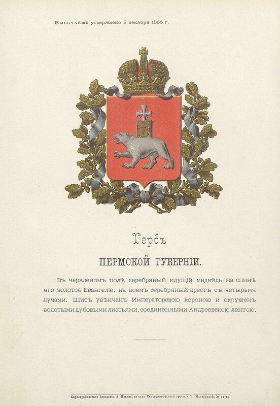 Пермская губерния 1880 год