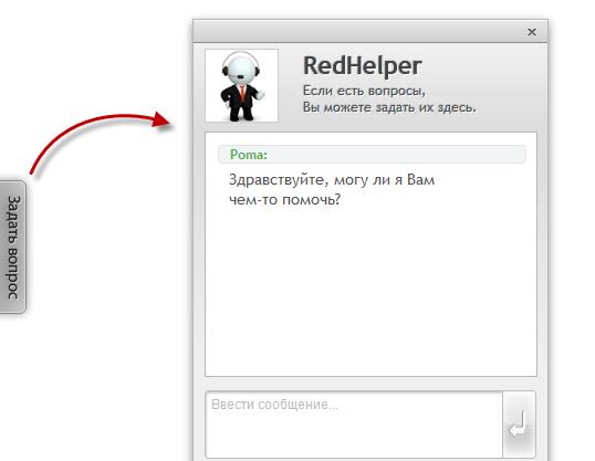 Онлайн консультант с возможностью совместного браузера!