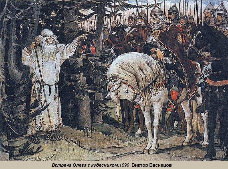 Встреча Олега с кудесником, 1899, Виктор Васнецов