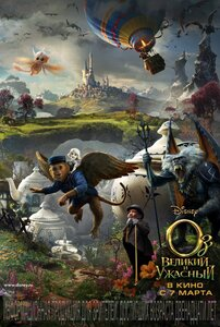 Оз Великий и Ужасный Oz the Great and Powerful
