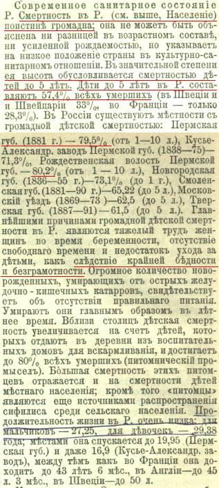 Детская смертность в царск.России.jpg