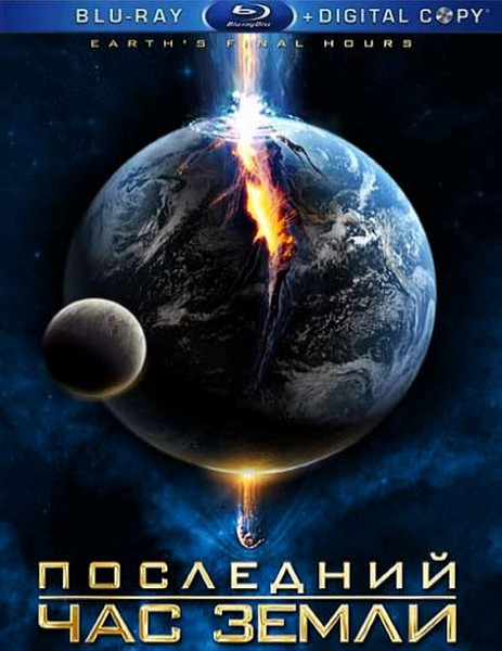 Последние часы Земли / Earth's Final Hours (2011) DVD5 + HDRip