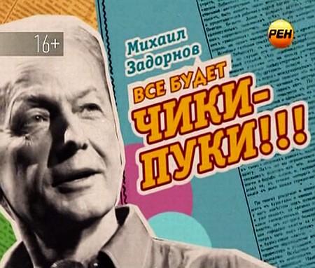 Концерт Михаила Задорнова. Все будет чики-пуки!!! (2013) SATRip