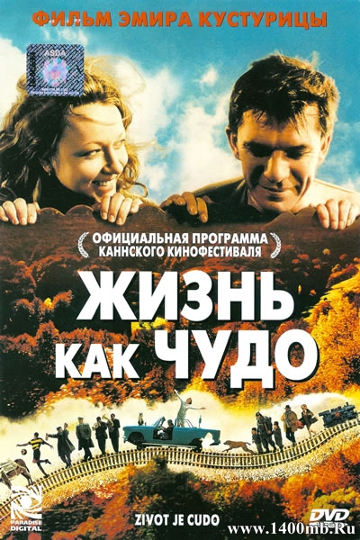 Жизнь как чудо / Zivot je cudo / Life Is a Miracle (2004/DVDRip)