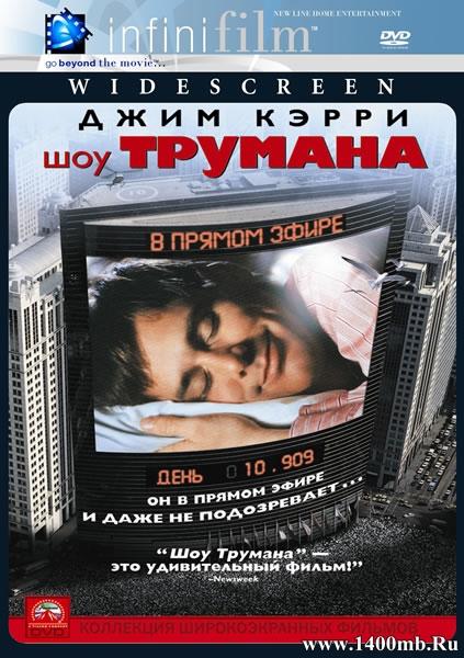 Шоу Трумана / The Truman Show (1998/HDRip)