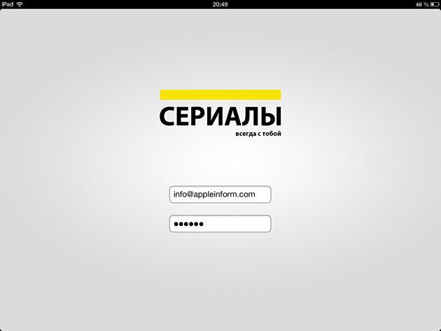 сериалы онлайн для андроид - фото 6